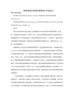 (网络规划)校园局域网设计毕业论文.doc