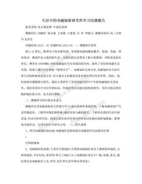 生活中的电磁辐射研究性学习结题报告.doc