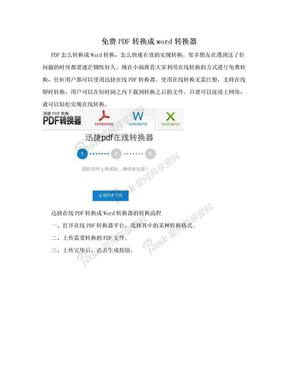 免费PDF转换成word转换器.doc
