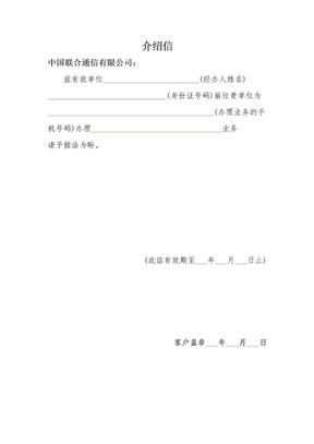联通介绍信.doc