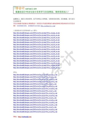 王燕税收相关法律基础班mp3课件及讲义.doc