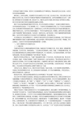 从西方几种艺术史研究方法看中国绘画史研究.doc