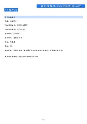 刹那.pdf