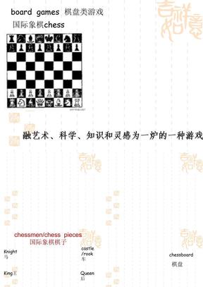 国际象棋的基本知识.ppt