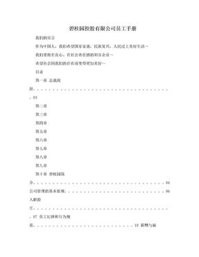 碧桂园控股有限公司员工手册.doc