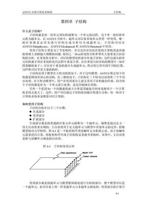 ANSYS高级分析技术指南—子结构.doc