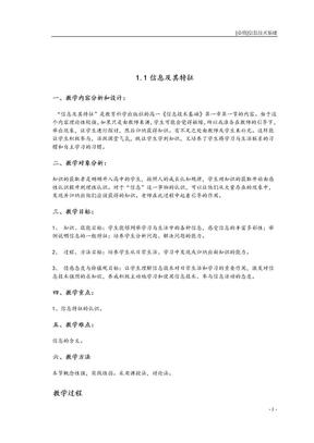初中信息技术教案全集(三年)20元.doc