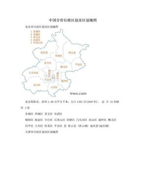 中国分省行政区划及区划地图.doc