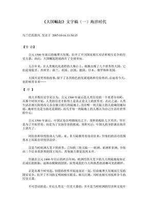大国崛起文字稿.doc