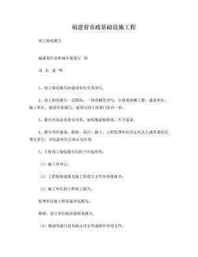 福建省市政工程竣工验收报告(2018).doc