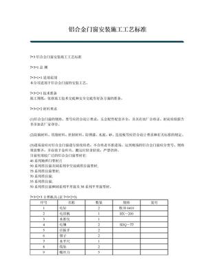 铝合金门窗安装施工工艺标准.doc