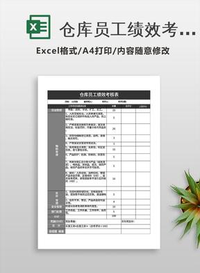 仓库员工绩效考核表.xls
