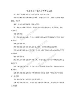 青岛市公有住房出售暂行办法.doc