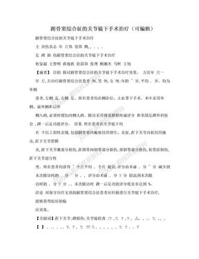 跗骨窦综合征的关节镜下手术治疗(可编辑).doc