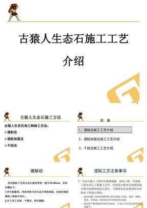 生态石施工工艺介绍(试用版).ppt