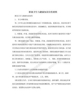 职业卫生与健康知识宣传材料.doc