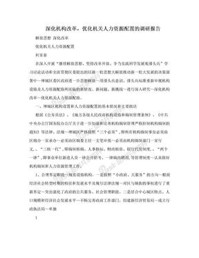 深化机构改革,优化机关人力资源配置的调研报告.doc