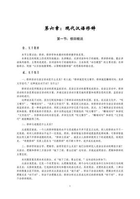 《现代汉语概论》第6章教学参考.pdf