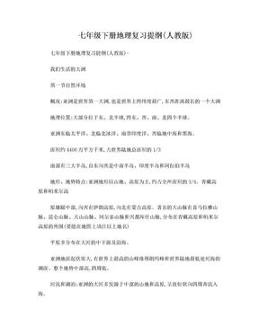 七年级下册地理复习提纲.doc