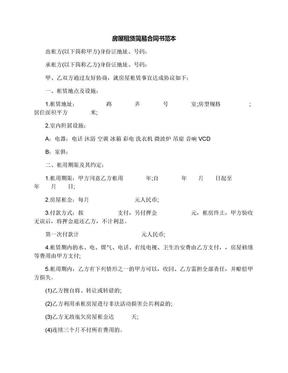 房屋租赁简易合同书范本.docx