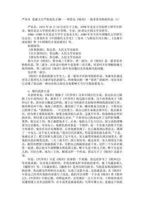 北大文学讲堂.doc