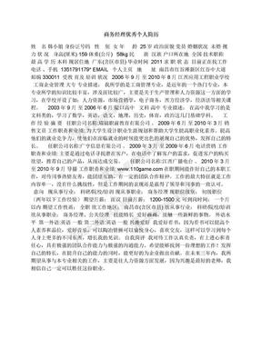 商務經理優秀個人簡歷.docx