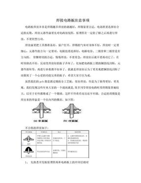 焊接电路板注意事项.doc