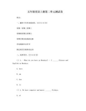 新版pep五年级英语上册Unit2单元测试.doc