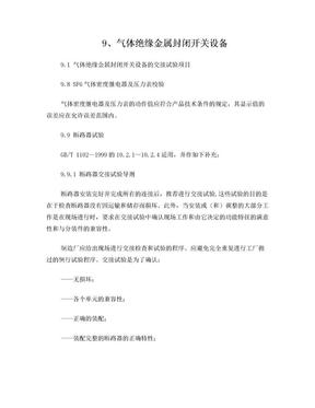 1000kV交流电气设备试验标准_开关部分.doc
