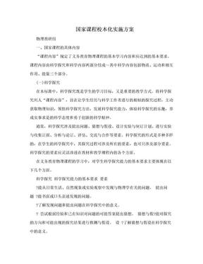 国家课程校本化实施方案.doc