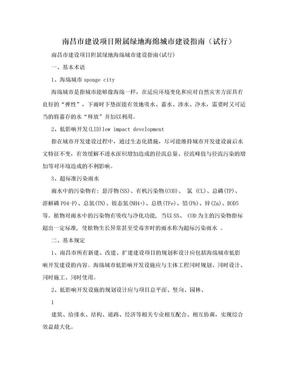 南昌市建设项目附属绿地海绵城市建设指南(试行).doc