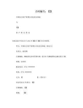 资产转让协议-天津金融资产交易所.doc