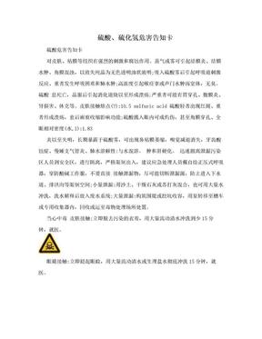 硫酸、硫化氢危害告知卡.doc