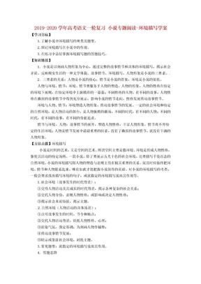 2019-2020学年高考语文一轮复习 小说专题阅读-环境描写学案.doc