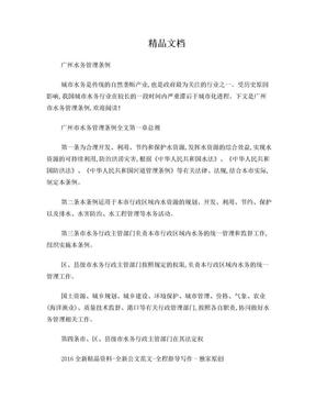 广州水务管理条例.doc