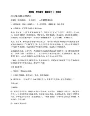 雨霖铃(寒蝉凄切)教案设计(一等奖).docx