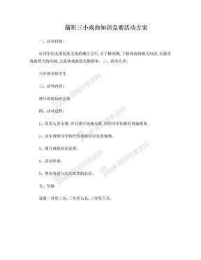 蒲圻三小戏剧知识竞赛活动方案.doc