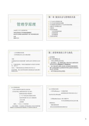 管理学原理课件.pdf
