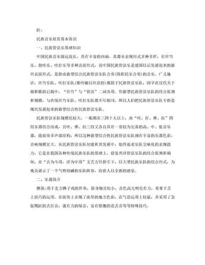 民族音乐欣赏基本常识.doc