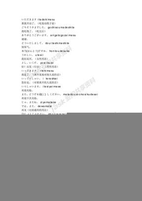 常用日语单词.pdf