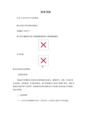 汽车4s店安全生产应急预案.doc