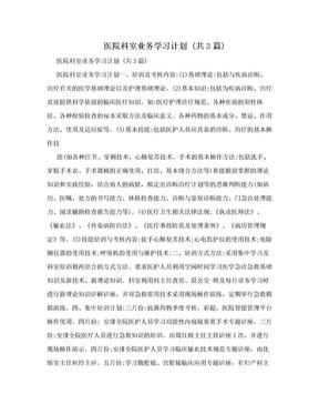 医院科室业务学习计划 (共3篇).doc