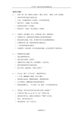 五年级语文排列句子顺序练习题.doc