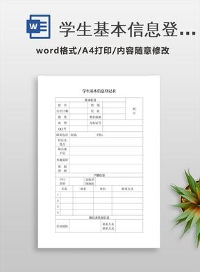 学生基本信息登记表.doc