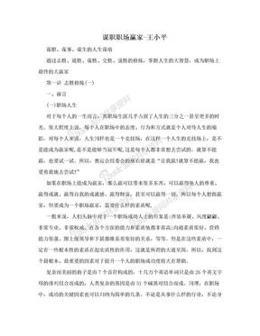 谋职职场赢家-王小平.doc