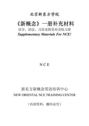 新概念语法精粹(第一册补充材料).pdf
