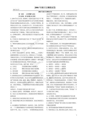 2006浙江公务员考试行测真题.doc