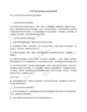 2学生校内意外伤害应急处理预案.docx
