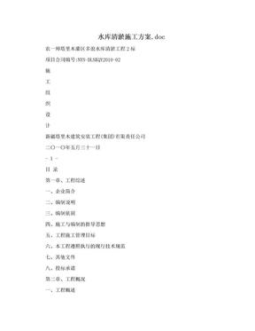 水库清淤施工方案.doc.doc