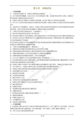 2017年注册会计师考试章节练习题带答案(第七章).doc
